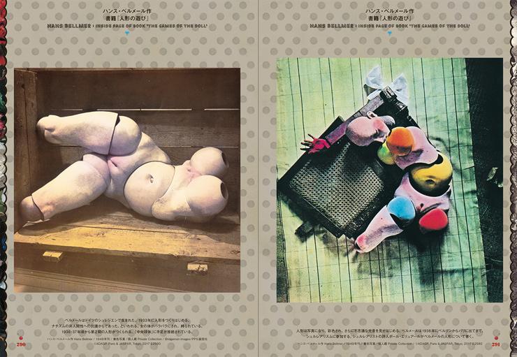 シュルレアリスム/ハンス・ベルメール 書籍『人形の遊び』