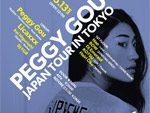 『Peggy Gou Japan Tour 2017』 5/13(SAT) Circus Tokyo、14(SUN) Circus Osaka、20(SAT) スチールの森 Kyoto