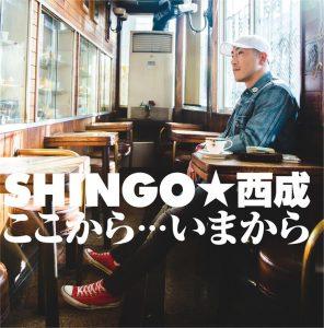 SHINGO★西成 - New Album『ここから・・・いまから』Release