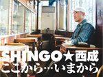 SHINGO★西成 – New Album『ここから・・・いまから』Release