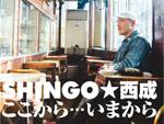 SHINGO★西成 - New Album『ここから・・・いまから』Release / A-FILES オルタナティヴ ストリートカルチャー ウェブマガジン