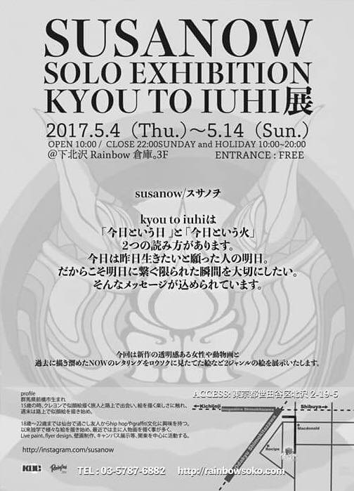 SUSANOW from KDC Solo exhibition『KYOU TO IUHI』2017.05.04(木)~05.14(日) at 下北沢レインボー倉庫3F ギャラリースペース