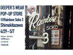 『THE PLASTER'S CAFE×ALLYOURS - DEEPER'S WEAR POP-UP STORE』2017年4月29日(土)~5月7日(日) at 下北沢Rainbow soko3 / A-FILES オルタナティヴ ストリートカルチャー ウェブマガジン