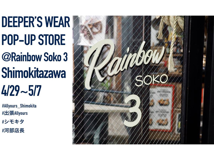 『THE PLASTER'S CAFE×ALLYOURS - DEEPER'S WEAR POP-UP STORE』2017年4月29日(土)~5月7日(日) at 下北沢Rainbow soko3