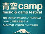 『青空camp2017』2017年5月20日(土) – 21日(日) at ハートランド・朝霧