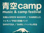 『青空camp2017』2017年5月20日(土) - 21日(日) at ハートランド・朝霧 / A-FILES オルタナティヴ ストリートカルチャー ウェブマガジン
