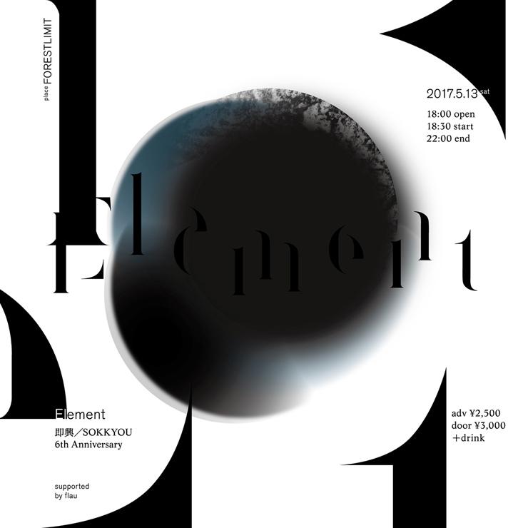 Element ~即興/SOKKYOU 6th ANNIVERSARY~ 2017年5月13日(土)at Forestlimit