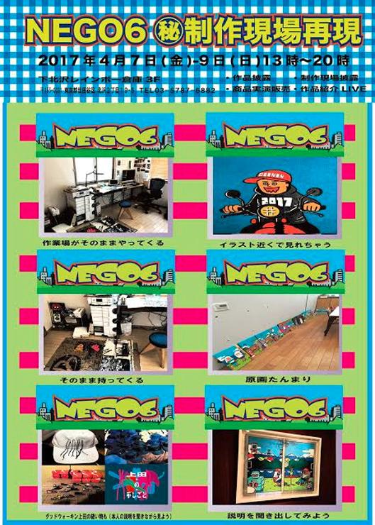 『NEGO6 Exhibition 秘製作現場再現』2017年4月7日(金)~9日(日)at RAINBOWSOKO 下北沢 3F WALK GALLERY