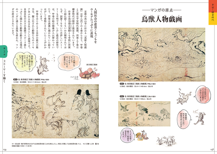 書籍『マンガでわかる「日本絵画」の見かた』発売。