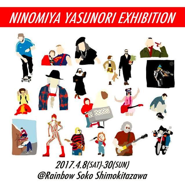 Yasunori Ninomiya exhibition 2017.04.08(土)~04.30(日)at 下北沢レインボー倉庫 ウォークギャラリー