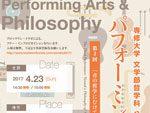 専修大学文学部哲学科公開講座『哲学とパフォーミングアーツ』第3回「音の哲学に向けて」:2017年4月23日(日)at 専修大学生田キャンパス新2号館アクティブ・スタジオ