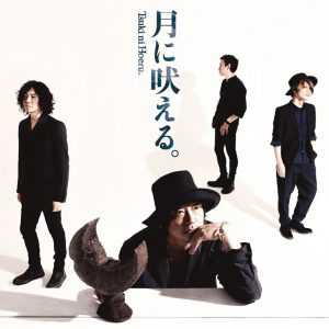 月に吠える。- New Mini Album『第二巻。~浮世歌』Release