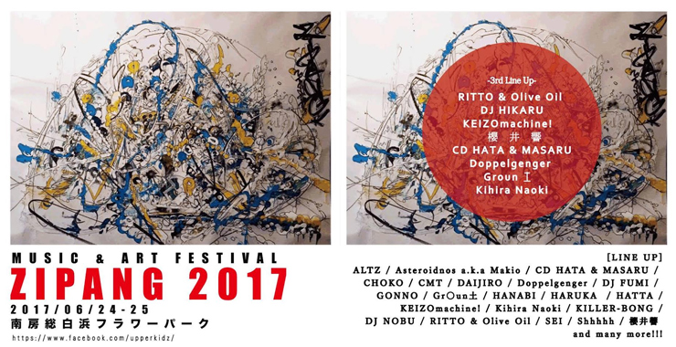 『ZIPANG 2017』2017.06.24(sat) 25(sun) at Shirahama Flower Park ~第3弾ラインナップ発表~