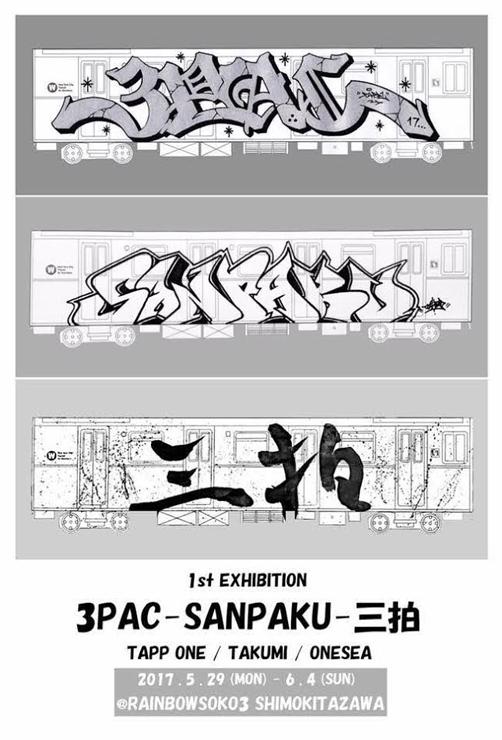 『3PAC-sanpalu-3拍』1st exhibition 2017/5/29(月)~6/4(日) at 下北沢レインボー倉庫3F ギャラリースペース