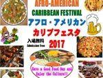 『アフロ・アメリカン・カリブフェスタ2017』2017年9月9日(土)10日(日)at 代々木公園ケヤキ並木