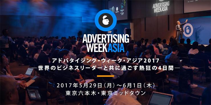 『Advertising Week Asia 2017』2017年5月29 日(月)~ 6月1日(木) at 六本木・東京ミッドタウン/Wrap up パーティー6月1日(木) at 赤坂BLITZ