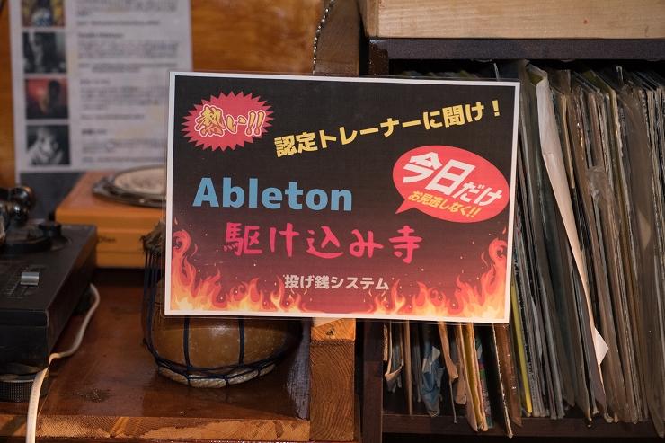Ableton Meetup Tokyo (Koyas、DJ At、CD HATA) インタビュー