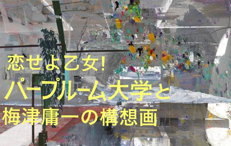 『恋せよ乙女!パープルーム大学と梅津庸一の構想画』2017年6月1日(木)-18日(日) at  ワタリウム美術館