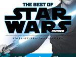 世界唯一のルーカスフィルム公認誌のベスト版『THE BEST OF STAR WARS INSIDER』2017年5月24日発売。/ A-FILES オルタナティヴ ストリートカルチャー ウェブマガジン