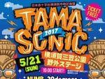 『TAMASONIC 2017』2017年5月21日(日)at 横須賀三笠公園