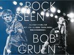 写真集「ROCK SEEN」刊行記念 ボブ・グルーエンと100人のロックレジェンド展 corporate with FUJI ROCK FESTIVAL –  2017年7月20日(木)~8月6日(日) at PARCO MUSEUM(池袋パルコ 本館7F)