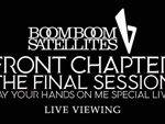 ブンブンサテライツ「FRONT CHAPTER – THE FINAL SESSION – LAY YOUR HANDS ON ME SPECIAL LIVE」ライブ・ビューイング :2017年6月18日(日)19:00~