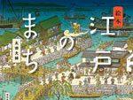 『絵本 江戸のまち』作:太田大輔 /2017年5月17日発売。