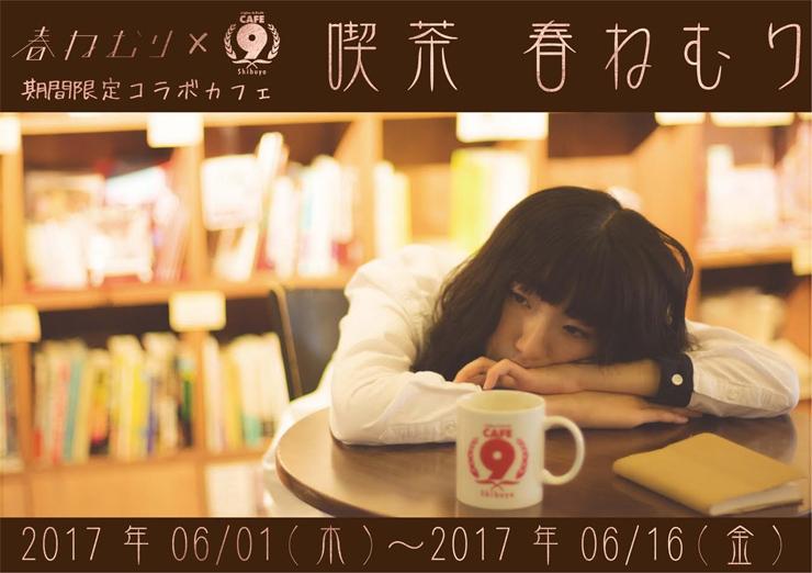 春ねむり×Cafe9 コラボカフェ『喫茶 春ねむり』期間:2017年6月1日(木)~6月16日(金)