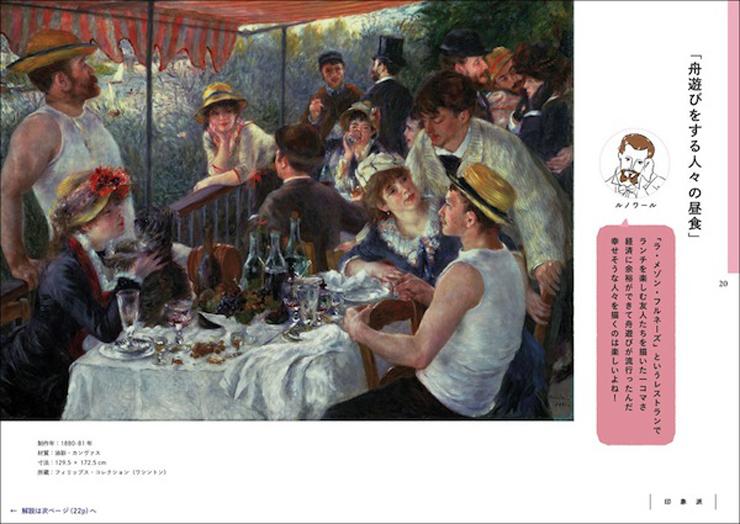 書籍『絵とき印象派 美術展が10倍楽しくなる名画鑑賞ガイド』発売。
