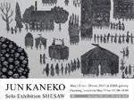 "JUN KANEKO solo exhibition ""SHESAW"" 2017.05.13(sat)~28(sun) at HHH gallery / A-FILES オルタナティヴ ストリートカルチャー ウェブマガジン"