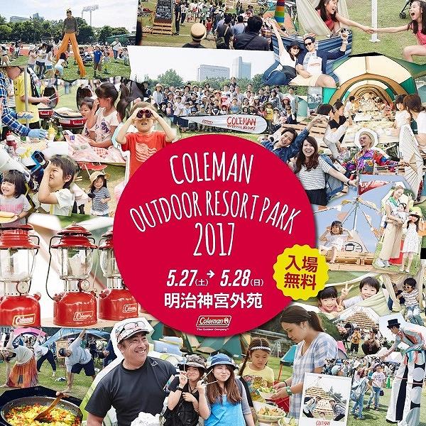 コールマンアウトドアリゾートパーク ~ 親子が、ツナガル。みんなが、ツナガル。そして、コールマンと、ツナガル。ここは、「ツナガル、森」。 ~ 2017年5月27日(土) 28(日) at 明治神宮外苑 軟式野球場