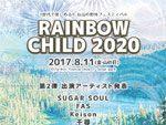Rainbow CHILD 2020 – 2017.08.11(金)山の日祝日 at 岐阜県八百津町蘇水公園 ~出演アーティスト第二弾~