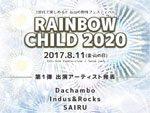 Rainbow CHILD 2020 – 2017.08.11(金)山の日祝日 at 岐阜県八百津町蘇水公園 ~出演アーティスト第一弾~