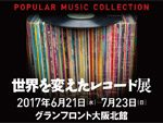 『世界を変えたレコード展』2017年6月21日(水)~7月23日(日)at グランフロント大阪北館 ナレッジキャピタル イベントラボ