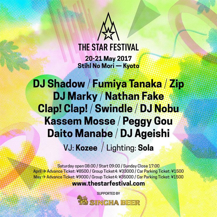 『THE STAR FESTIVAL 2017』2017.05.20(土)21(日) at スチールの森京都 ~タイムテーブル発表~