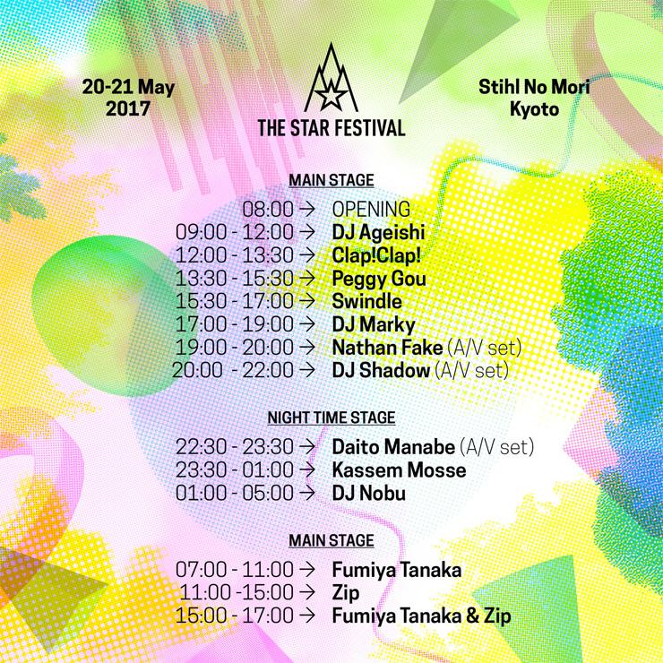 『THE STAR FESTIVAL 2017』タイムテーブル