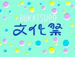 『BUKATSUDO文化祭』2017年6月25日(日)at BUKATSUDO(横浜・みなとみらいの造船ドック跡地)