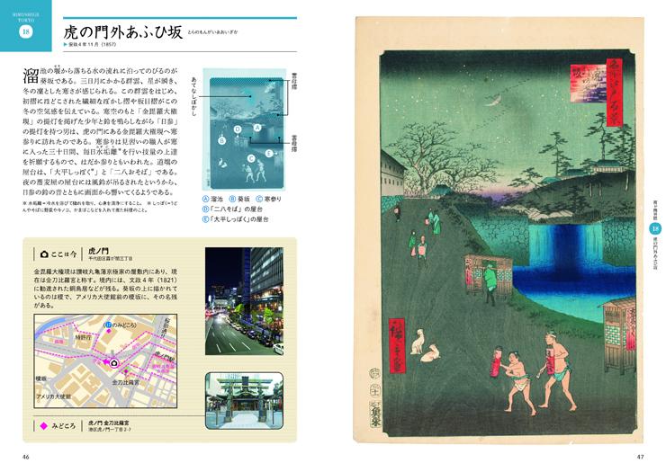ガイドブック『広重TOKYO 名所江戸百景』刊行