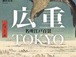 書籍『広重TOKYO 名所江戸百景』刊行