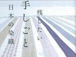 書籍『残したい手しごと 日本の染織』著者:片柳草生 刊行。