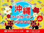 『沖縄フードガーデン』2017年7月27日(木)~7月30日(日)at 歌舞伎町シネシティ広場