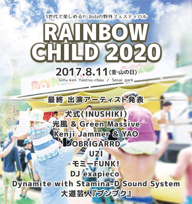 Rainbow CHILD 2020 – 2017.08.11(金)山の日祝日 at 岐阜県八百津町蘇水公園 ~最終アーティスト発表~