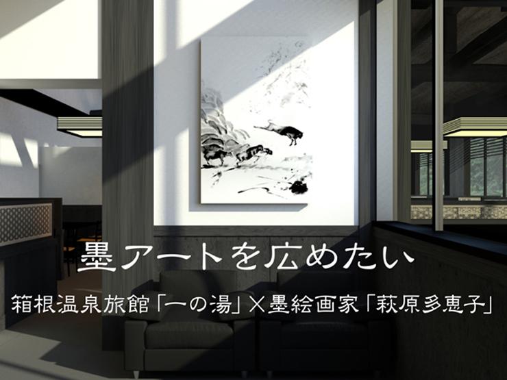 クラウドファンディング『墨アートを広めたい!箱根の新規開業温泉旅館に現代墨アートを飾るプロジェクト』