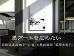 クラウドファンディング『墨アートを広めたい!箱根の新規開業温泉旅館に現代墨アートを飾るプロジェクト』期間:2017年6月15日(木)~6月30日(金)