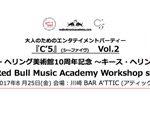 『C'5 Vol.2 中村キース・ヘリング美術館10周年記念 ~キース・ヘリング ナイト~ with Red Bull Music Academy Workshop session』2017年8月25日(金) at 川崎 BAR A'TTIC (クラブチッタ2F)