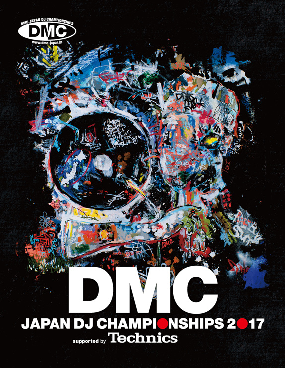 『DMC JAPAN DJ CHAMPIONSHIPS 2017 supported by Technics』2017.8.26 (SAT) at  WOMB LIVE  - シングル&バトル各部門のファイナリストが決定