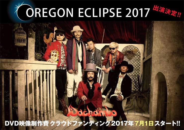 クラウドファンディング『ダチャンボ皆既日食映像化大作戦!』Oregon Eclipse 2017 - Dachambo映像化支援プロジェクト:2017年7月1日(土)~08月13日(日)