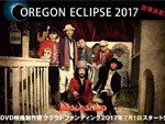 クラウドファンディング『ダチャンボ皆既日食映像化大作戦!』Oregon Eclipse 2017 – Dachambo映像化支援プロジェクト:2017年7月1日(土)~08月13日(日)