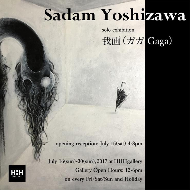 Sadam Yoshizawa solo exhibition『我画 (ガガ / Gaga)』2017年7月16日(土)〜7月30日(日):金・土・日・祝日開廊 at HHH gallery