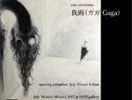 Sadam Yoshizawa solo exhibition『我画 (ガガ / Gaga)』2017年7月16日(土)〜7月30日(日):金・土・日・祝日開廊 at HHH gallery / A-FILES オルタナティヴ ストリートカルチャー ウェブマガジン